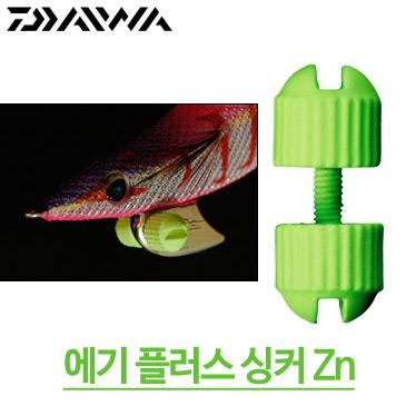 다이와 에기 플러스 싱커 Zn/에기용싱커